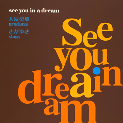 See You In A Dream