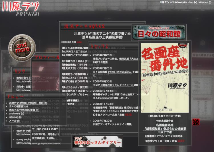 川原テツ - official website