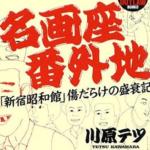 名画座番外地―「新宿昭和館」傷だらけの盛衰記