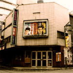 新宿昭和館