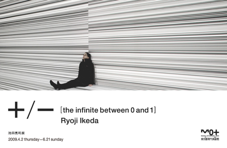 池田亮司展 +/−[the infinite between 0 and 1]