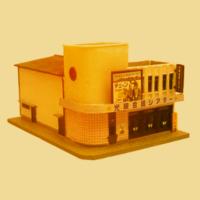 新習志野劇場