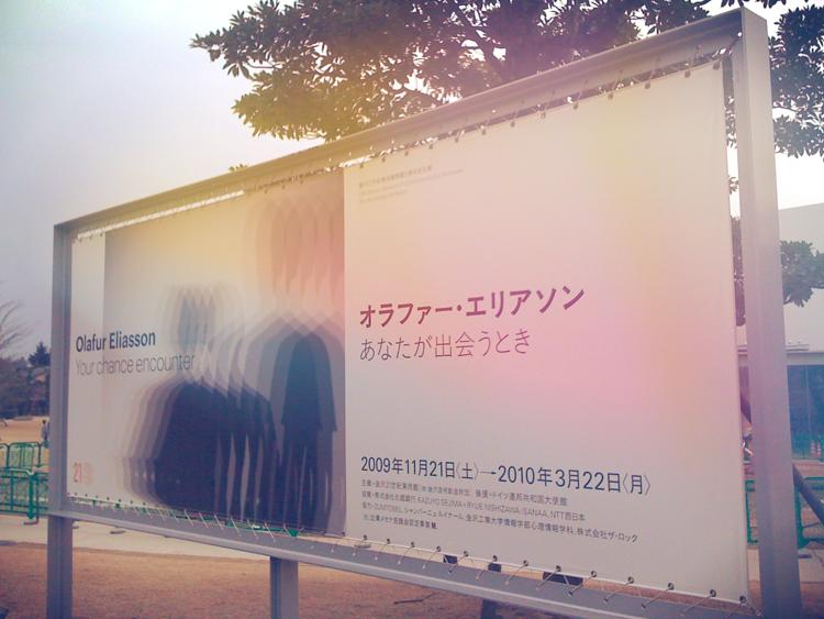 Olafur Eliassonと金沢21世紀美術館 01