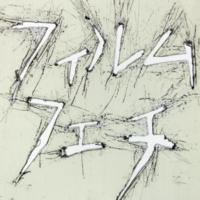 フィルム·フェチ ロゴ