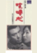 喧嘩犬 [VHS]