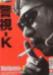 警視-K VOL.1 [VHS]