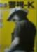 警視-K VOL.4 [VHS]