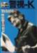 警視-K VOL.7 [VHS]