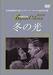 冬の光 [DVD]