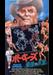 ポーキーズ 最後の反撃 [VHS]